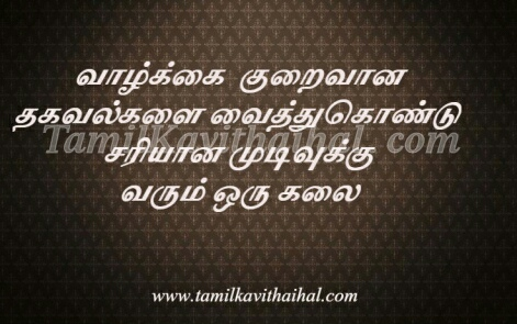 tamil whatsapp messages valkai oru valum kalai quotes life images download