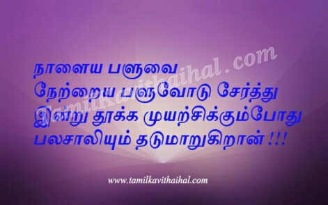 tamil whatsapp messages valkai oru valum kalai thukkam thookam quotes life images download