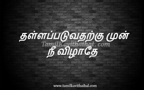 tamil whatsapp messages valkai vilathae valum kalai quotes life images download
