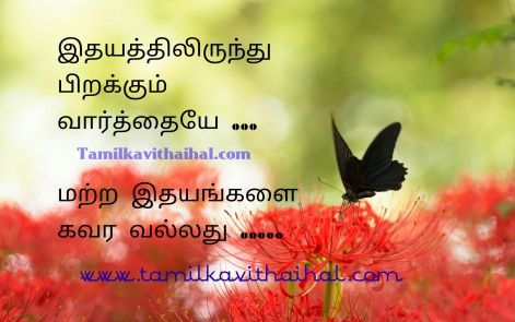words from heart idhayam varthai kavar quotes thathuvam