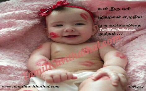 Cute Baby Rose Kiss Image Tamil Kavithai Thaimai Pregnant