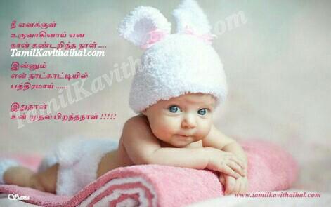Cute Newborn Birthday Quotes Calendar Tamil Kavithai Pregnant Thaimai