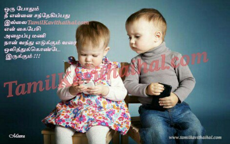 Affection Affection Latest Tamil Quotes And Best Kavithaigal