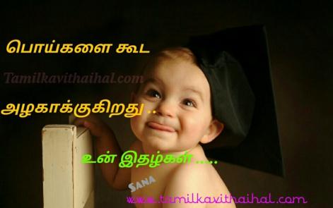 alaku baby kavithai poikal idhalkal kulanthai malalai sana poem dp status images download