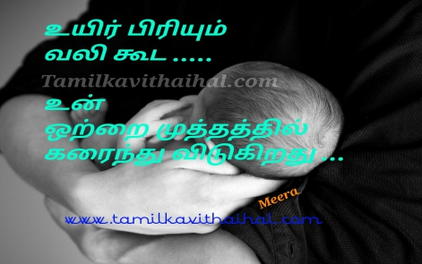 amazing cute baby kavithai in tamil kulanthai malalai mother uyir kiss vali meera poem dp picture download