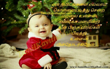 Pen Kulanthai Latest Tamil Quotes And Best Kavithaigal Page 2