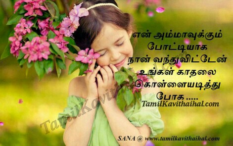 appa magal tamil kavithai dad daughter pasam love sana images amma family