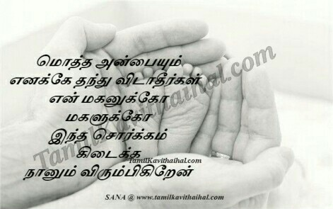appa magal tamil kavithai magan magal pasam miss you dad sana images