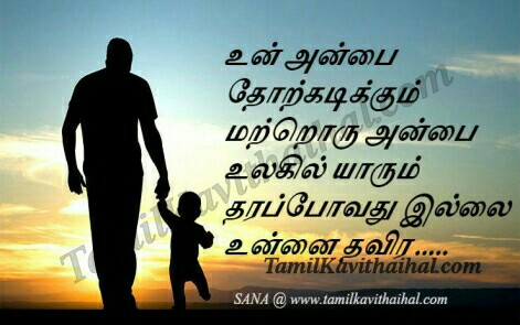 appa magan magal kavithai feel proud of you dad another friend sana images download
