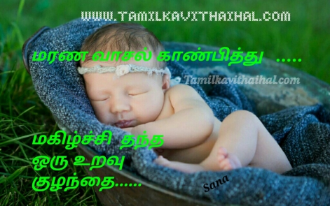 cute baby kavithai in tamil maranam vasal makilchi happy relationship kulanthai sana poem whatsapp images download