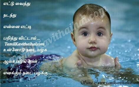 cute baby kulanthai malalai tamil kavithai image download