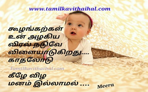 cute baby tamil kavithai alaku chellam kulanthai malalai meera poem whatsapp images download