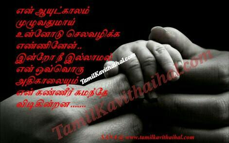 missing my baby kanneer sogam kulanthai malalai sana images pictures