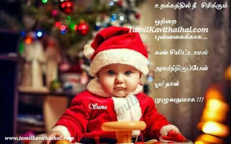 tamil kavithai kulanthai malalai siripu thaimai penmai alagu image