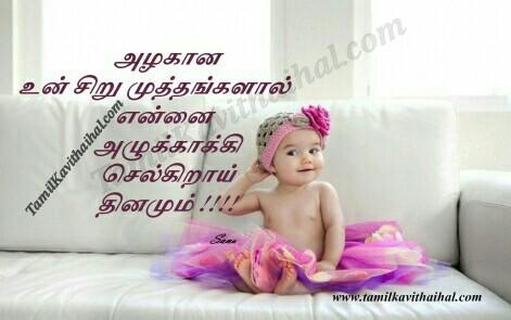tamil kavithai kulanthai muttham alagu chellam cute baby thaimai amma sana images download