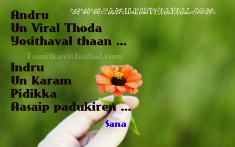 awesome love proposal marraige quotes viral thoda yosithaval indru un karam pidika aasaipadukiran thanglish kavithai