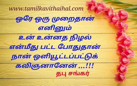 awesome love kavithaigal thabu shankar love romantic feel proposal kavingan nilal oli kadhal quotes hd image download