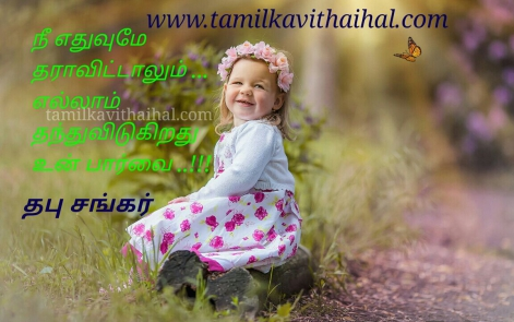 awesome love proposal thabu sankar love kavithai tamil word facebook image download