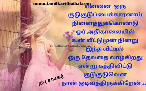 awesome thabu sankar tamil kavithai boy feel love poem thavathai angel images download
