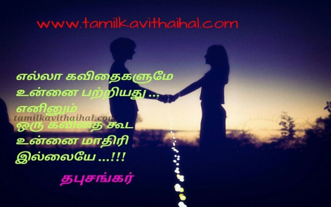 beautiful kadhal kavithai thabu sankar in tamil image download whatsapp pic