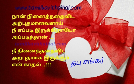 beautiful kadhal kavithai thabu sankar love feel proposal boy feel affection cute hd image download