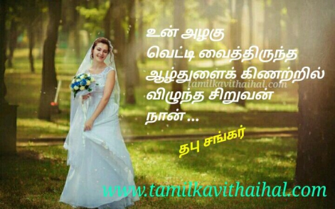 beautiful kadhal kavithai thabu sankar love proposal feel un alaku vetti vaitha kinaru viluntha siruvan naan