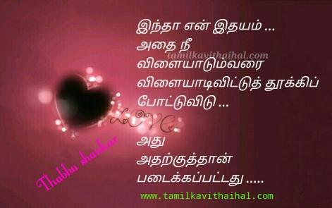 beautiful love tamil kavithai thabu sankar idhayam vilaiyaadu feel anbu image