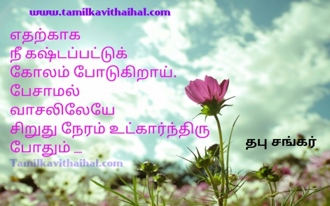 beautiful tamil thabu sankar kavithai vili eerppu visai feel about love poem image