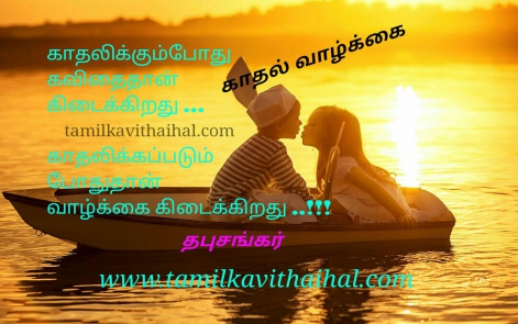 beautiful thabu sankar kadhal kavithai in tamil word valkkai alaku sukam valikal whatsapp hd wallpaper download