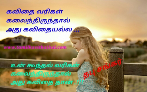 best girl alaku kavithai thabu sankar love poem varikal koondhal beauty of women facebook image download