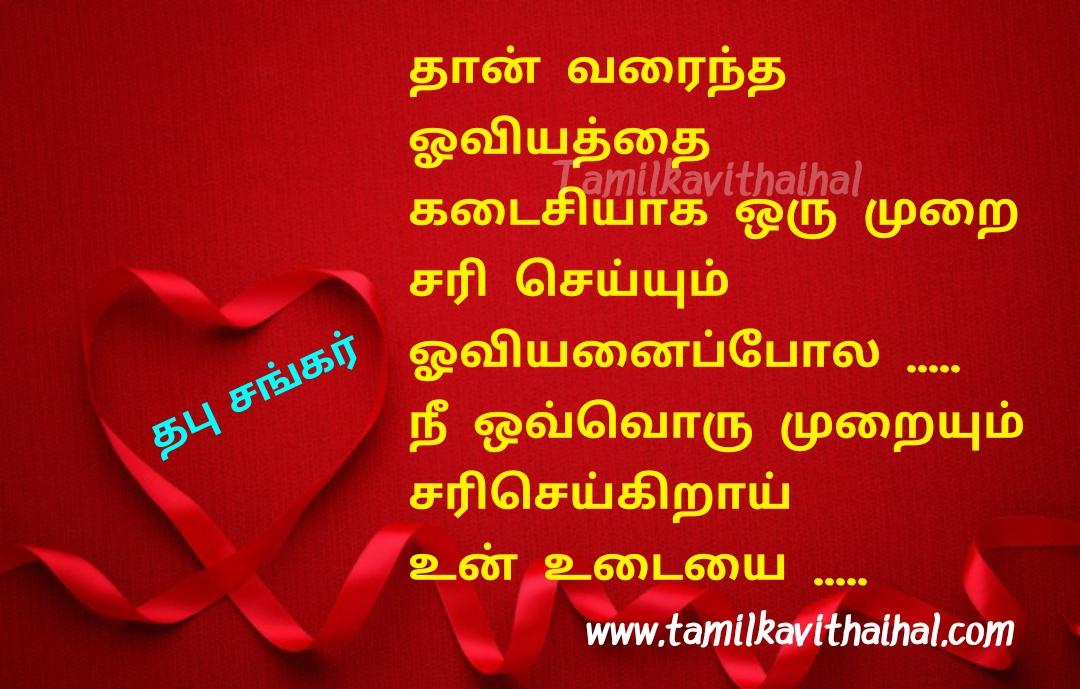 best kavithaigal thabu sankar love story oviyan oviyam kadhal kavithai