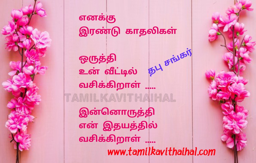 cute romantic thabu sankar kadhal kavithaigal in tamil book love story poem