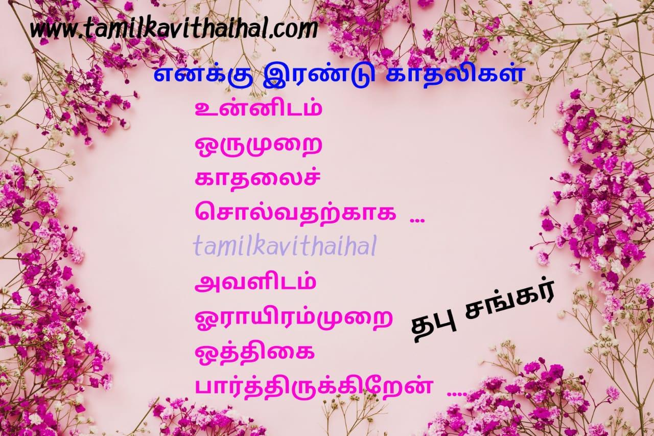 enakku irandu kadhaligal thabu sankar kadhal kavithaigal love propose poem
