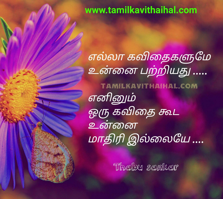 love kavithai cute girl love thapu