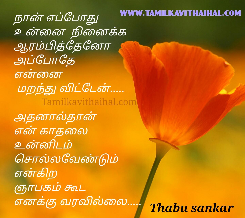 ninaivu memories love kadhal yapgam varuthe thabu