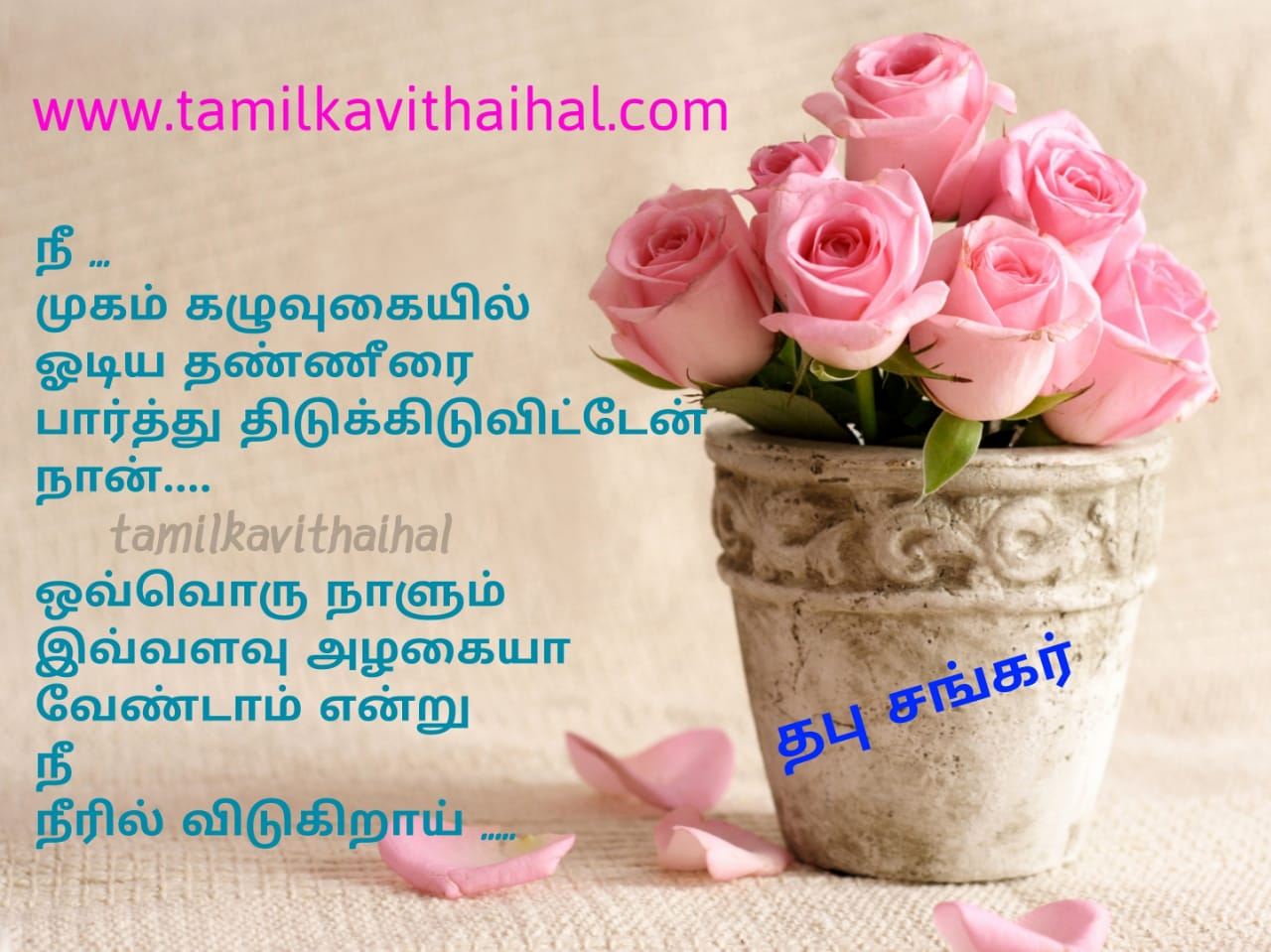 romantic love thabu sankar kavithaigal alagu thanner days feel poem