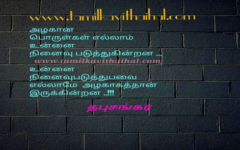 thabu sankar alakana kadhal kavihai in tamil ninaivu porutkal unnai love whatsapp image download