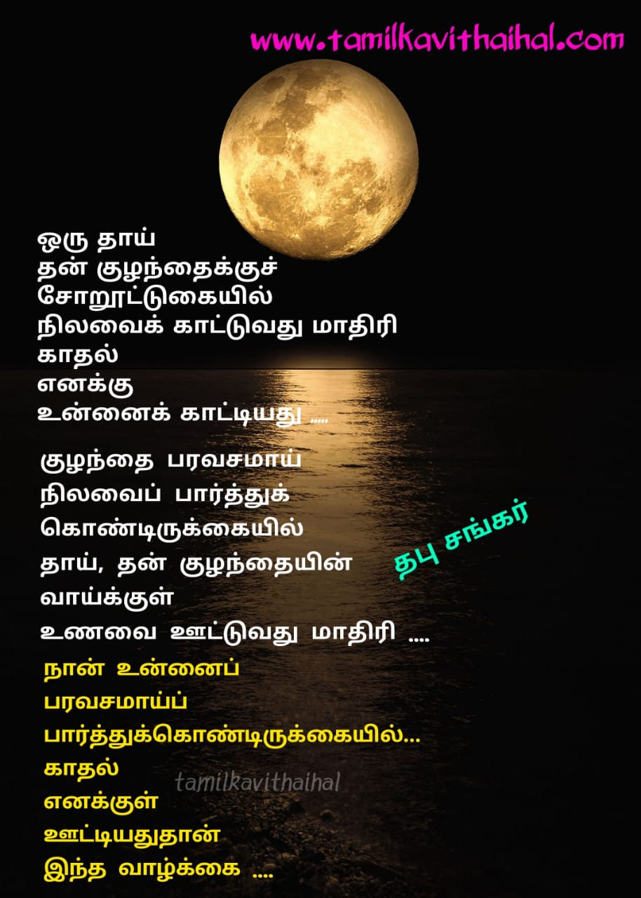thabu sankar kadhal kavithaigal about love moon lover propose