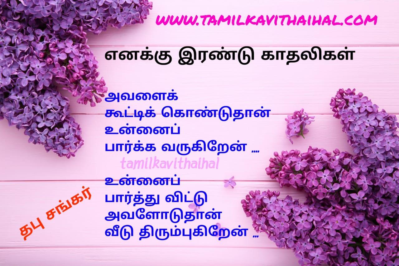 thabu sankar kadhal kavithaigal enakkku erandu kadhaligal love poem