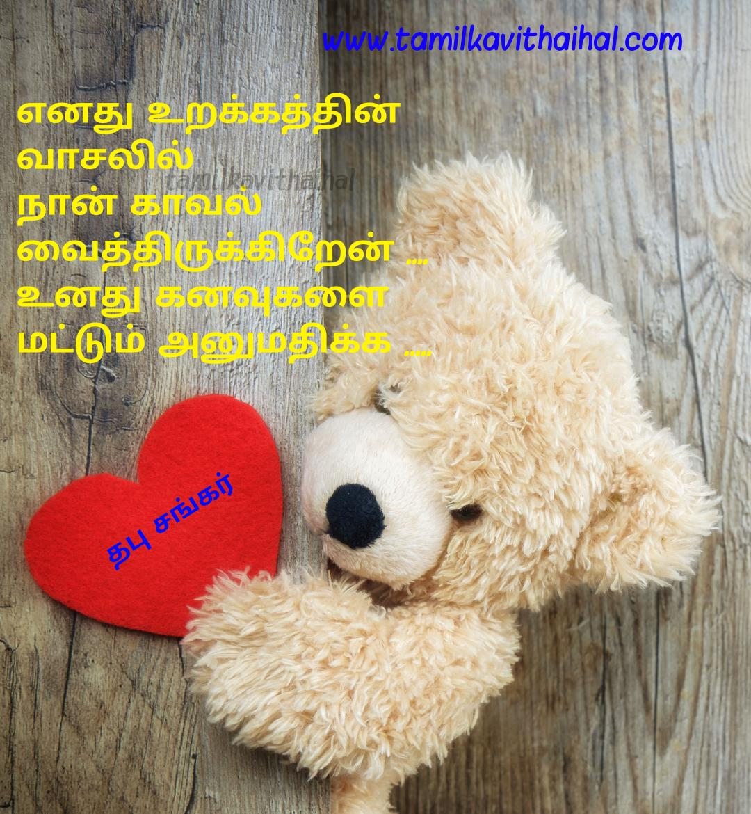 thabu sankar kadhal kavithaigal images love sleep dream poem