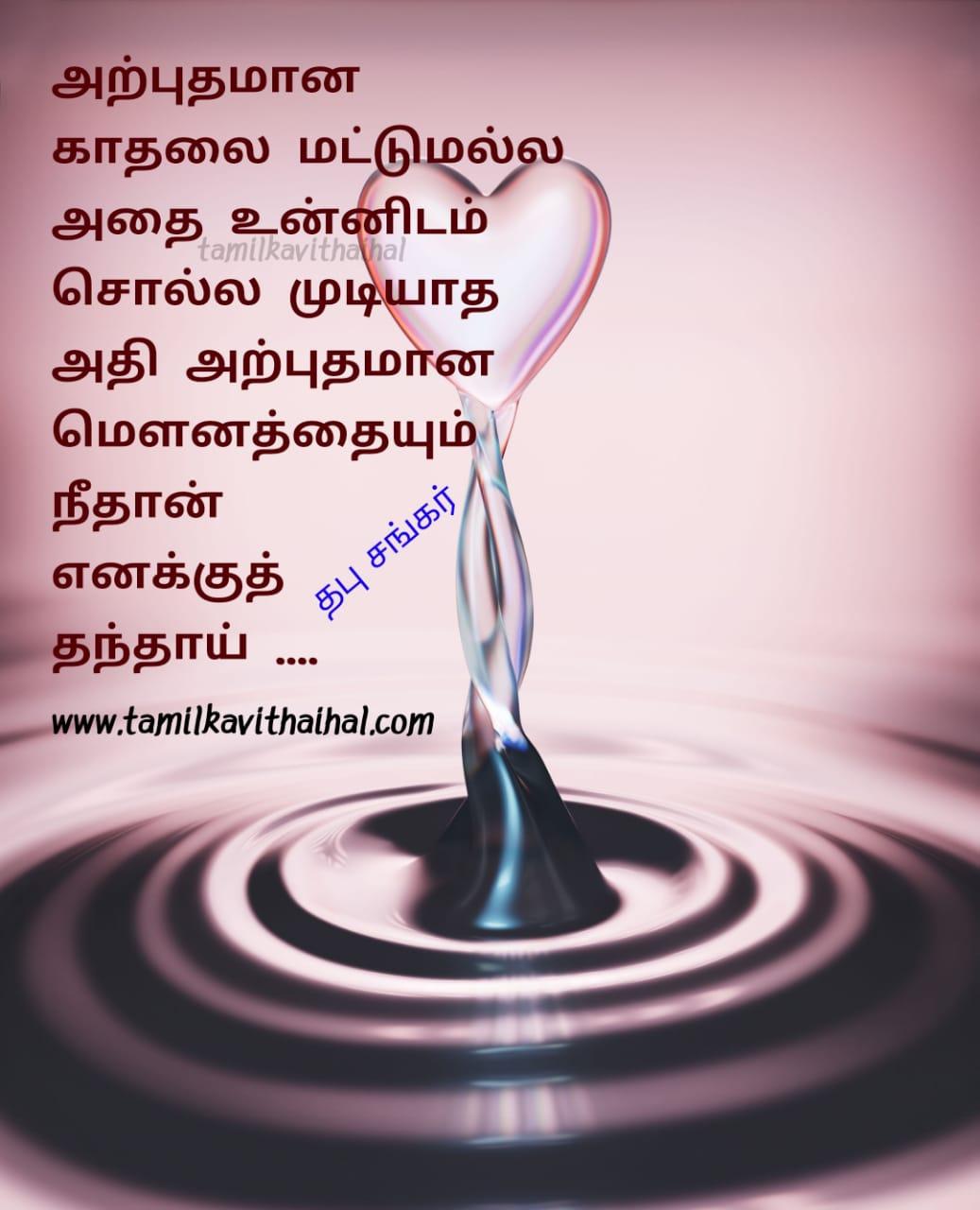 thabu sankar kadhal kavithaigal tamil lovefeel poem images