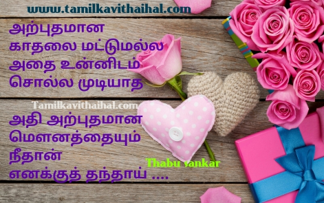thabu sankar tamil kadhal kavithai simple and cute love proposal image download