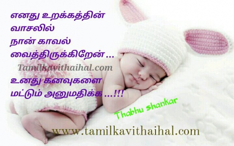 thabu shankar love feel kavithai urakkam kanavu kadhal girl affection poem images
