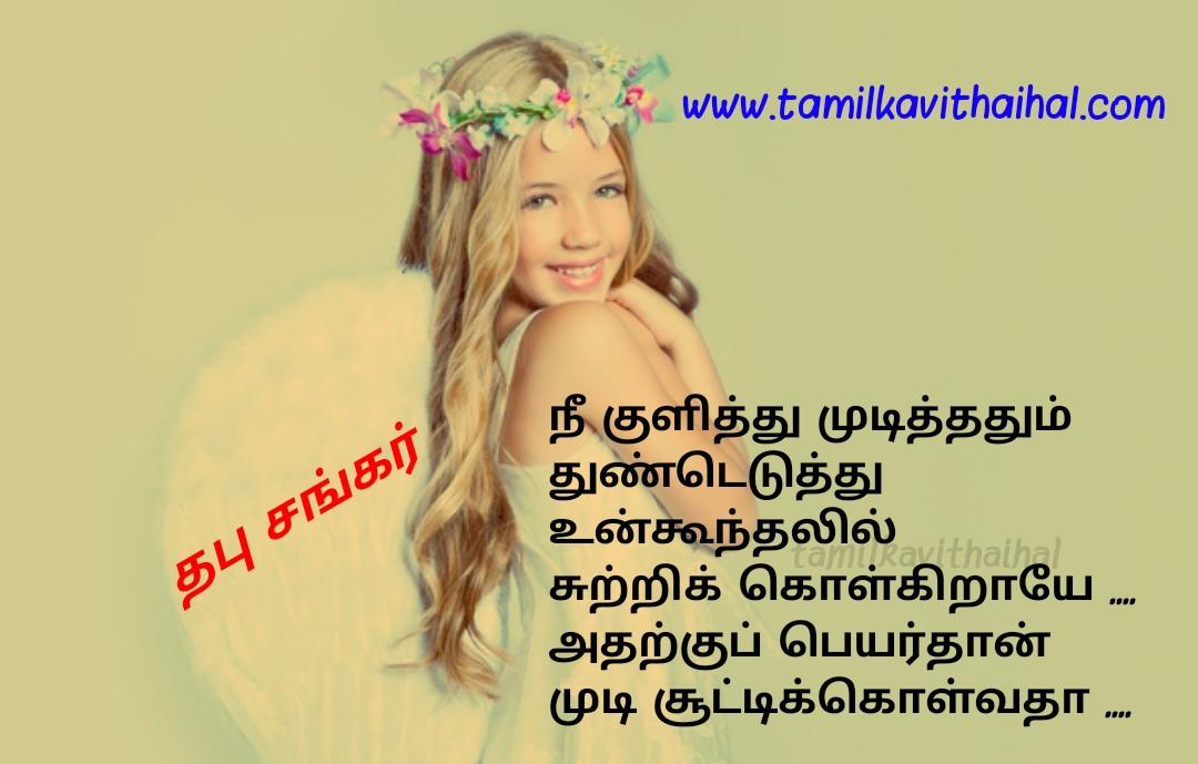 thabusankar tamil kadhal kavithaigal cute love boyfeel images