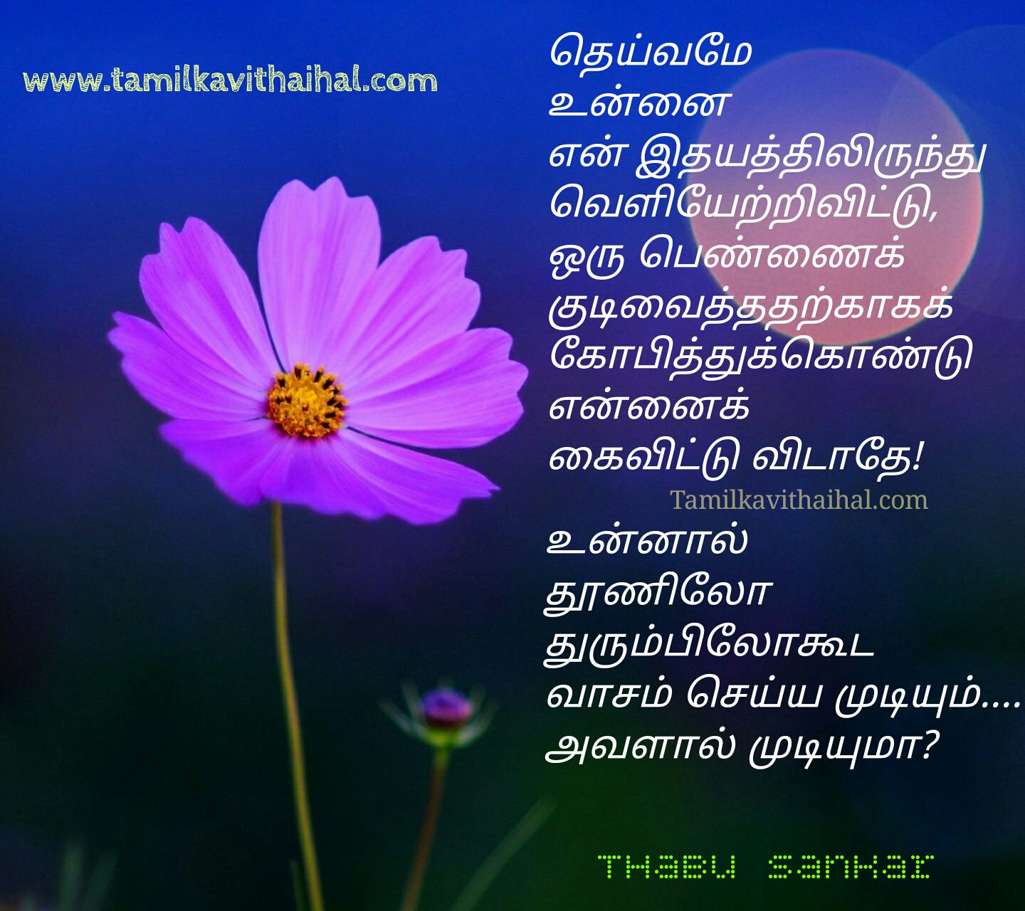 thabushankar love kavithai quotes girl cute heart idhayam idam
