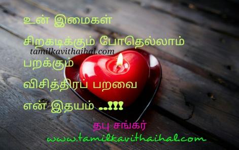 un imaikal siraku parakkum visithiram paravai en idhayam cute thabu sankar kadhal kavithai one side love facebook image