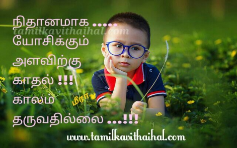 amazing lines for kadhal valkkai best words love life thathuvam meera poem hd wallpapper pic