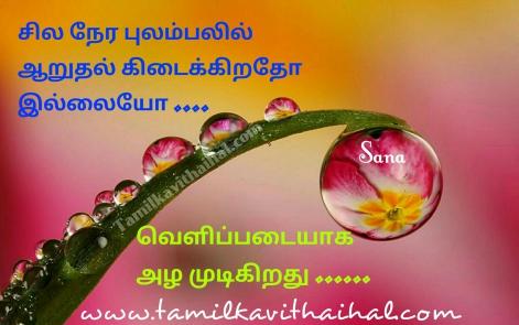 amazing tamil thathuvam about pulambal vali ranam alugai soham sana pictures download