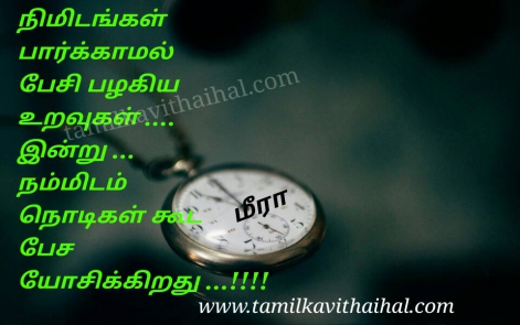 amazing words for realtionship quotes uravukal negative thoughts nodikal pechu nimidam life thathuvam sana hd pic