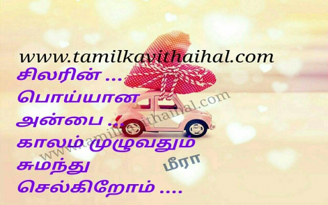 awesome lines for life quotes selfish people poi mukam anbu sumanthu kalam ranam nesam meera thathuvam facebook status
